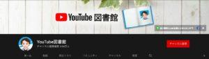 本要約・解説おすすめチャンネル⑥ YouTube図書館