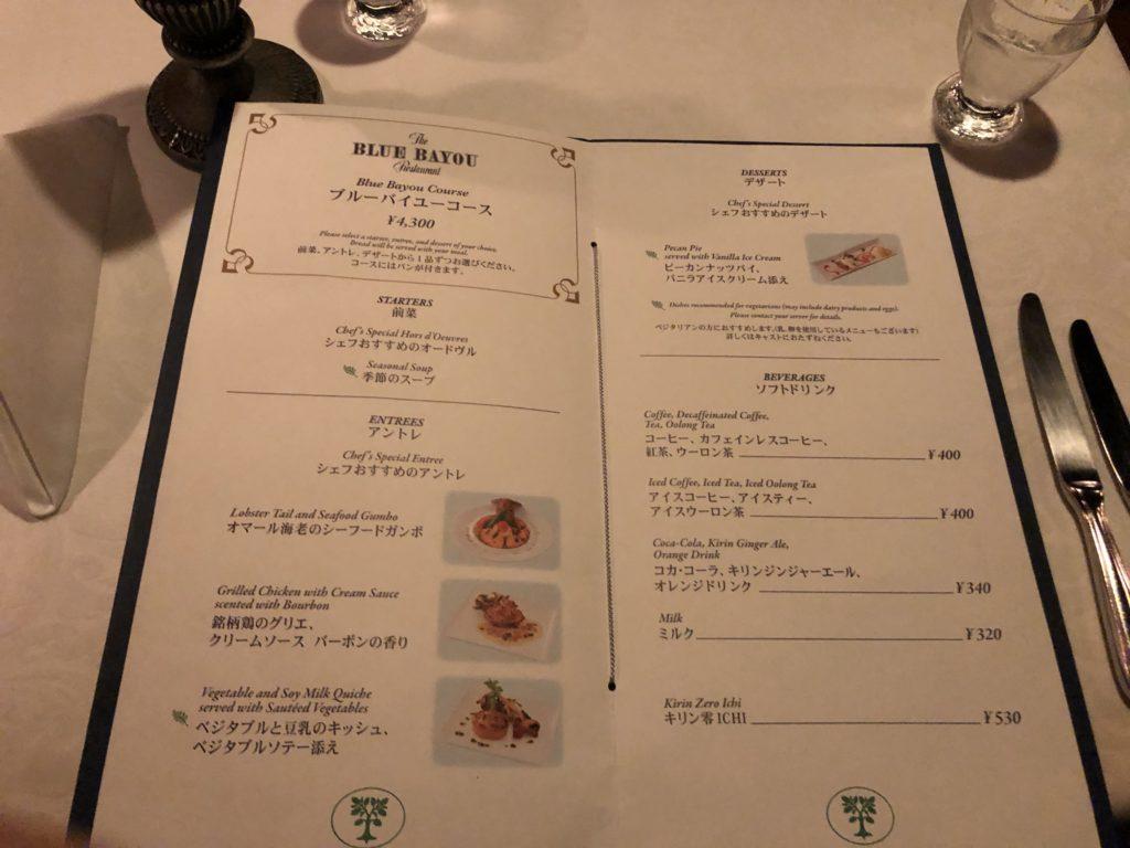 ブルーバイユー・レストランのメニュー