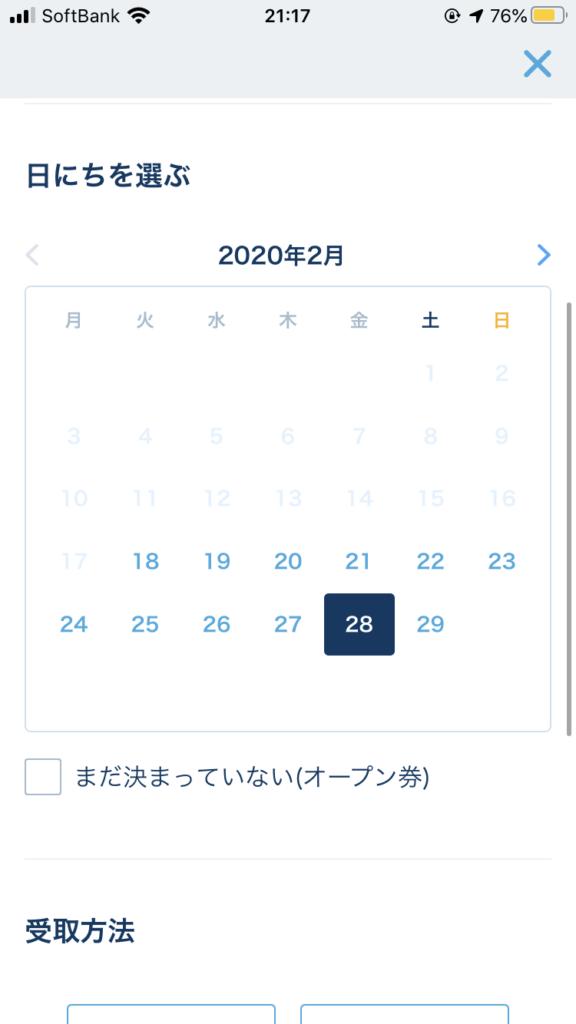 日付を選択