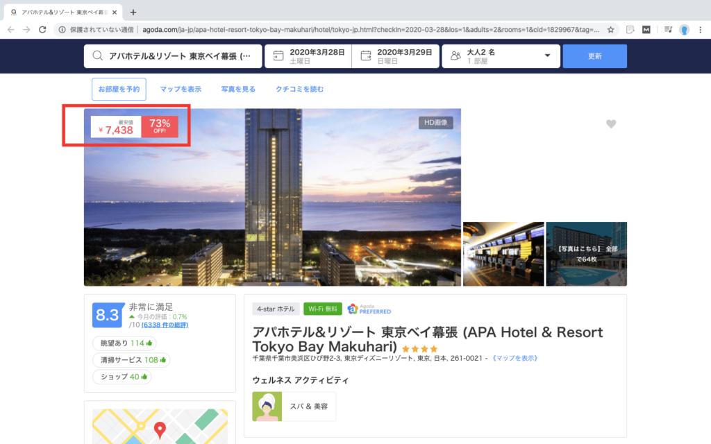 アパホテル&リゾート東京ベイはアゴダで予約
