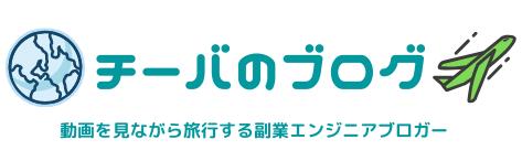 チーバのブログ