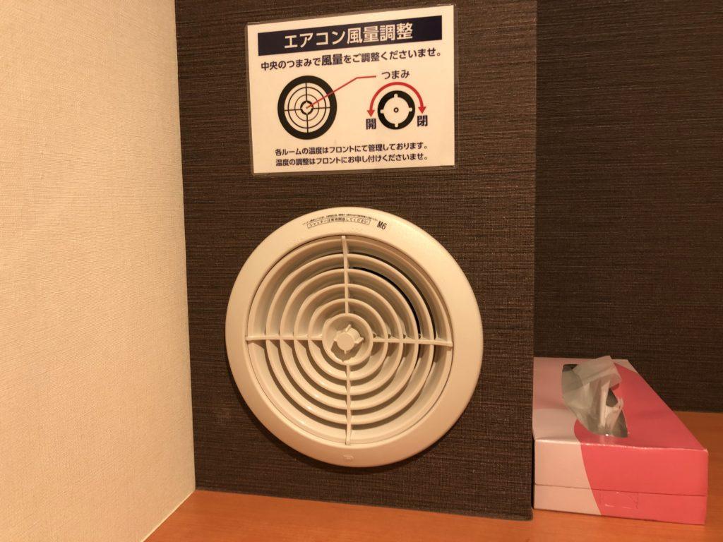 個室の空調設備