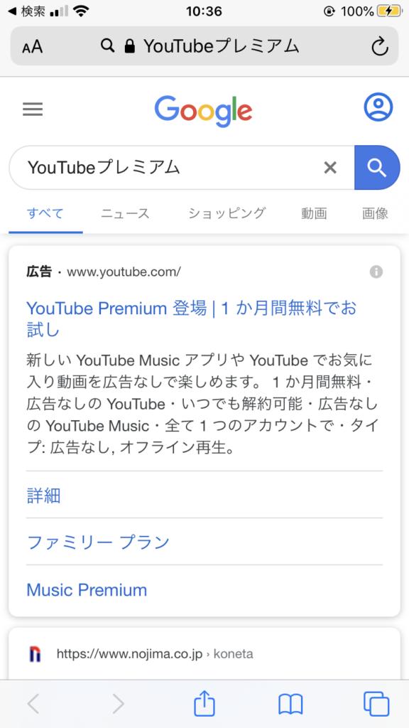 検索エンジンでYouTubeプレミアムと検索
