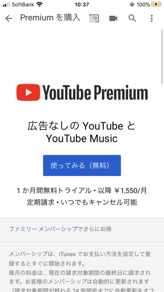IOS版のYouTubeプレミアム申込画面