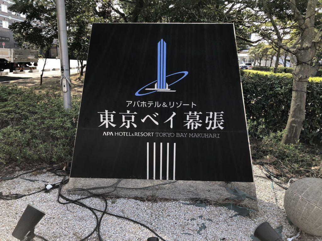 アパホテル&リゾート東京ベイに宿泊