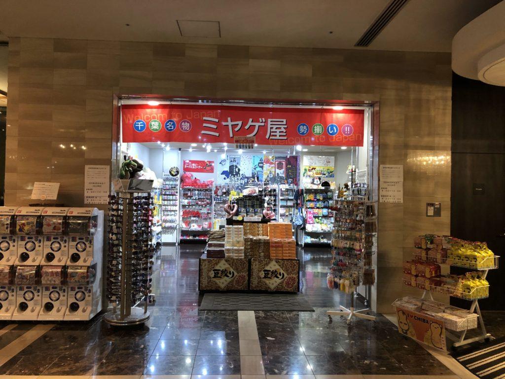 アパホテル&リゾート東京ベイのショップ