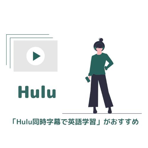 「Hulu同時字幕で英語学習」がおすすめ【Googleの拡張機能】