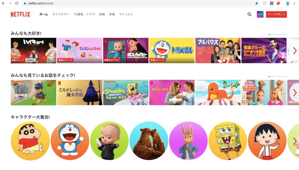 子供の英語学習にNetflixのアニメ作品を紹介する理由
