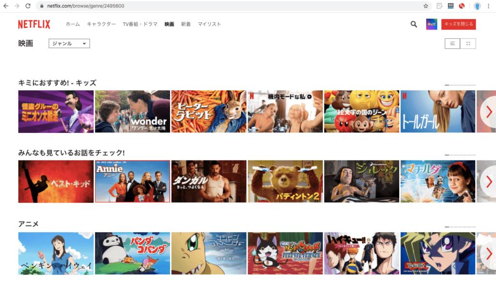 Netflixで子供の英語学習にアニメ映画を利用する場合