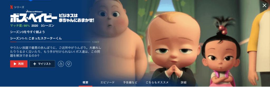 英語学習向けアニメ③ ボス・ベイビー