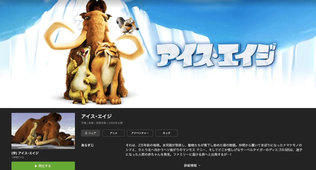アニメ映画:アイス・エイジ