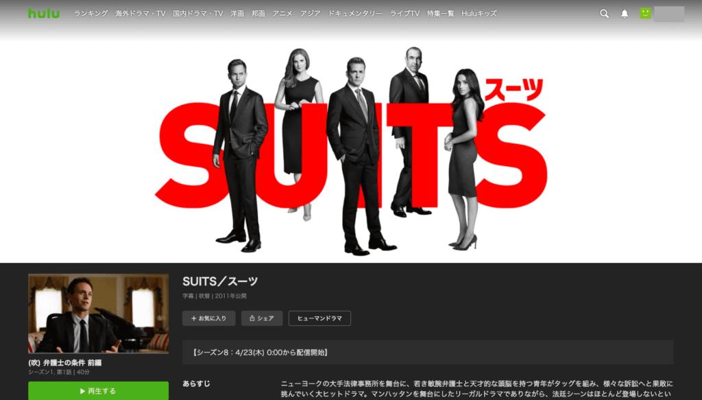 ドラマ③ スーツ(suits)