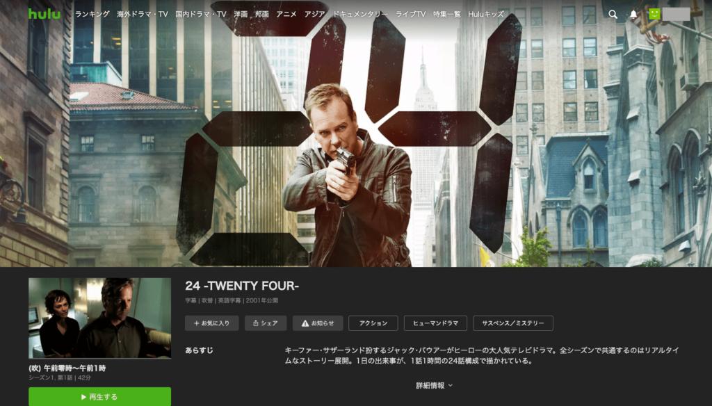 ドラマ⑤ 24 -TWENTY FOUR-