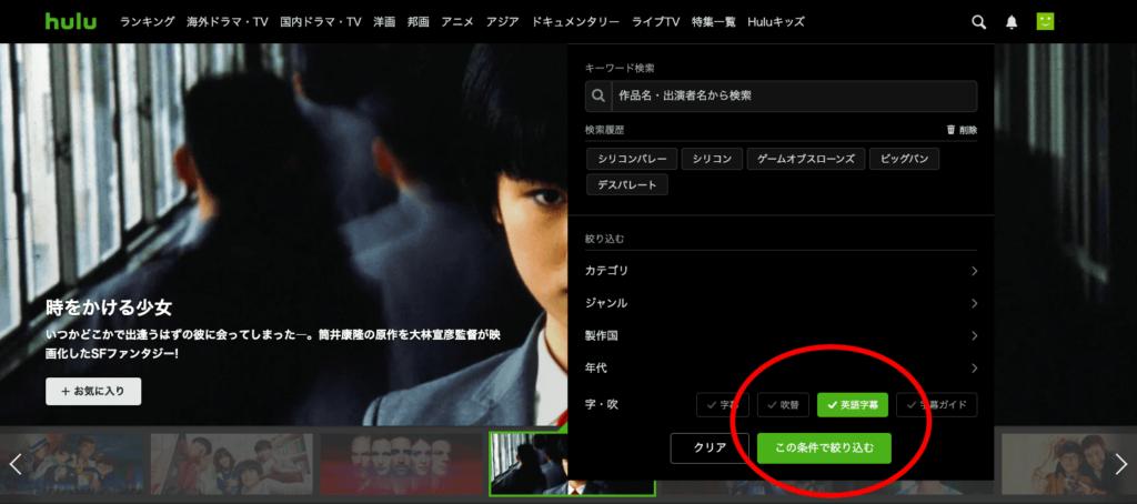 Huluは英語対応作品をトップの検索バーで検索できる