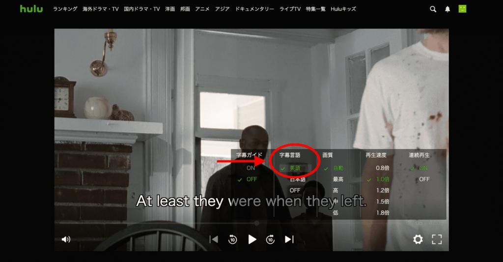 Huluで英語字幕にするやり方