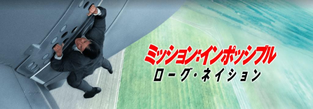 映画④ ミッション:インポッシブル/ローグネイション