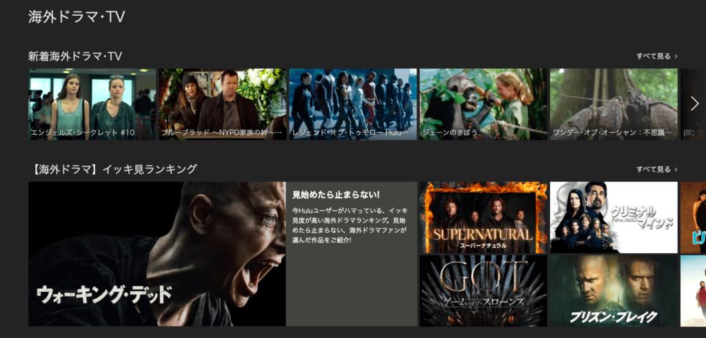 優れている点④:海外ドラマの最新シリーズが早く見れる