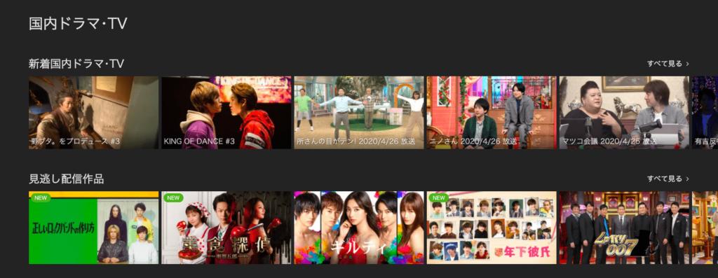 優れている点②:日本テレビの番組が見れる