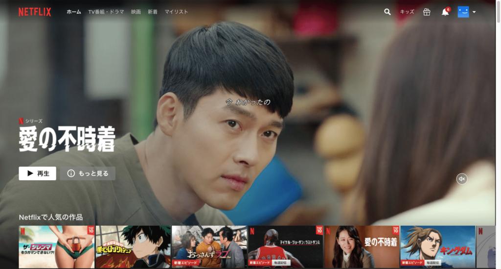 VOD② Netflix
