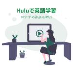 Huluで英語学習