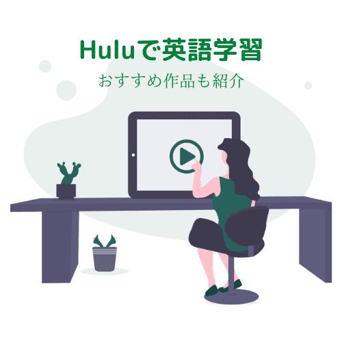 Huluで英語を学習するおすすめな方法【おすすめ作品も紹介】