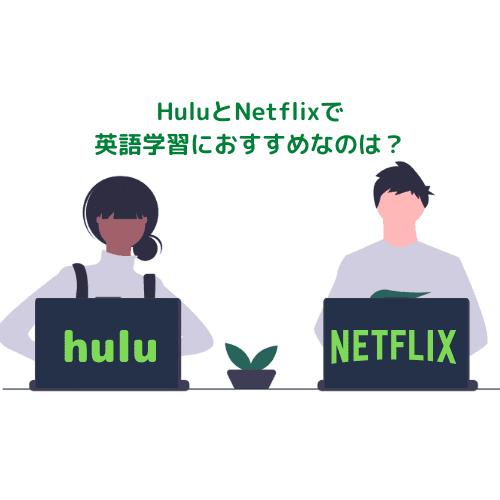 HuluとNetflixで英語学習におすすめなのは?【実際に利用してみた】