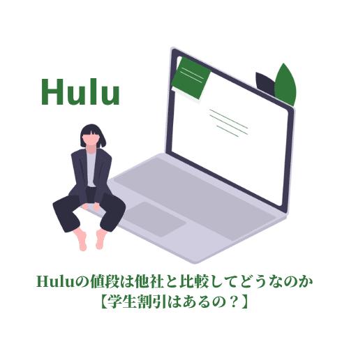 Huluの値段は他社と比較してどうなのか【学生割引はあるの?】