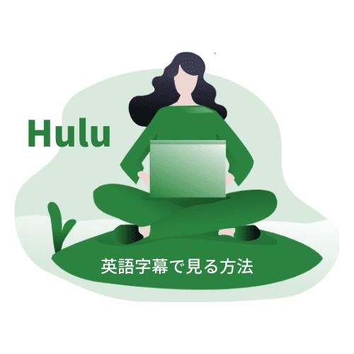 Huluを英語字幕で見る方法【英語字幕で見れる作品も解説】