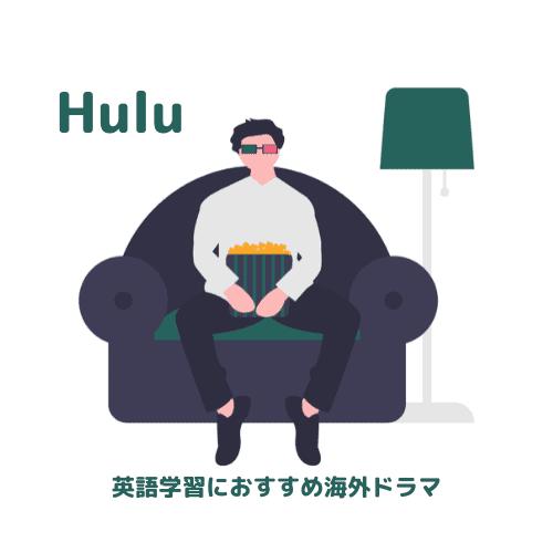 Huluの英語学習におすすめな海外ドラマ【8選】