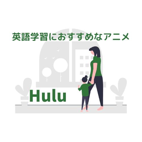 Huluの英語学習におすすめなアニメ【子供におすすめ5作品】