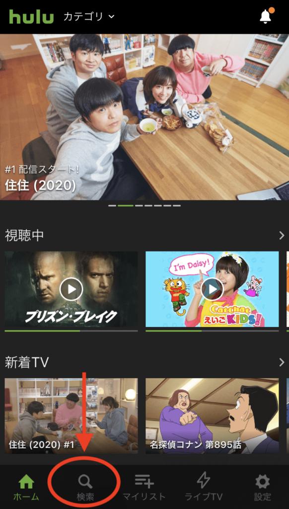 手順① Huluアプリを起動する