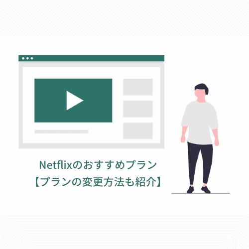 Netflixのプランはどれがおすすめ?【プランの変更手順も紹介】