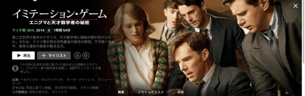 映画⑤ イミテーション・ゲーム/エニグマと天才数学者の秘密