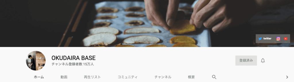 Vlog:OKUDAIRA BASE