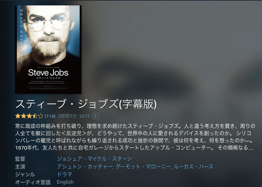 作品④ スティーブ・ジョブズ
