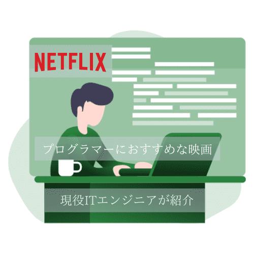プログラマーにおすすめな映画5選【現役ITエンジニアの私が教えます】