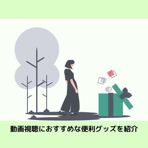 スマホでの動画視聴におすすめな便利グッズを紹介【14選】