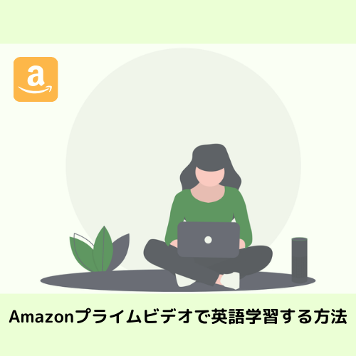 Amazonプライムビデオで英語学習する方法【おすすめ作品も紹介】