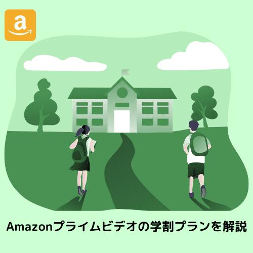 Amazonプライムビデオの学割プランを解説【料金・対象・やり方】