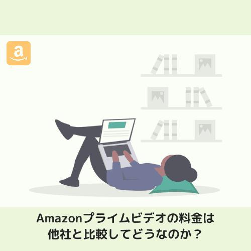 Amazonプライムビデオの料金は他社と比較してどうなの?【学生割引は?】