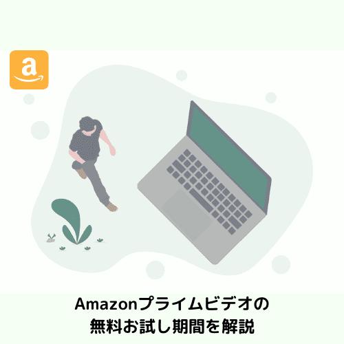 Amazonプライムビデオの無料お試し期間を解説【確認方法も解説】