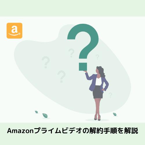 Amazonプライムビデオを解約する方法を解説【解約手順も解説】