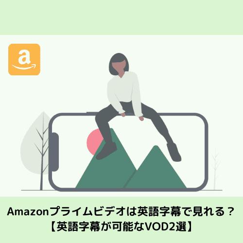 Amazonプライムビデオは英語字幕で見れる?【英語字幕が可能なVOD2選】