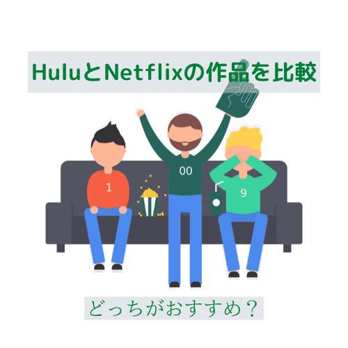 HuluとNetflixの作品を比較!おすすめは?【映画・アニメ・ドラマ】