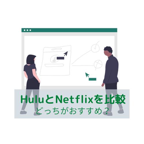 HuluとNetflixを比較!どっちがおすすめ?【実際に利用してみた】