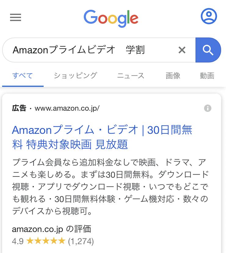 「Amazonプライムビデオ 学割」と検索