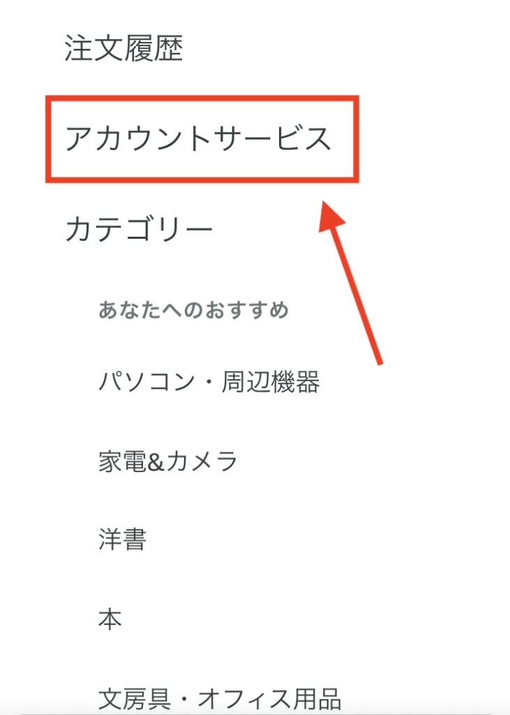 「アカウントサービス」を選択