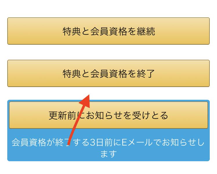 「特典と会員資格を終了」を選択
