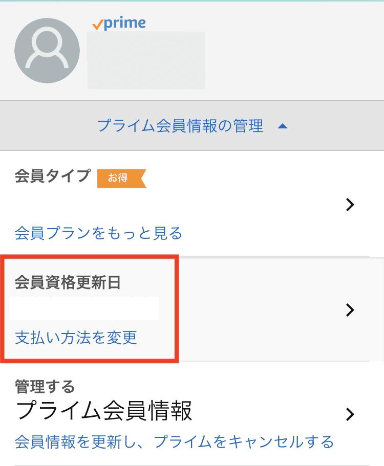 「会員資格更新日」の日付を確認
