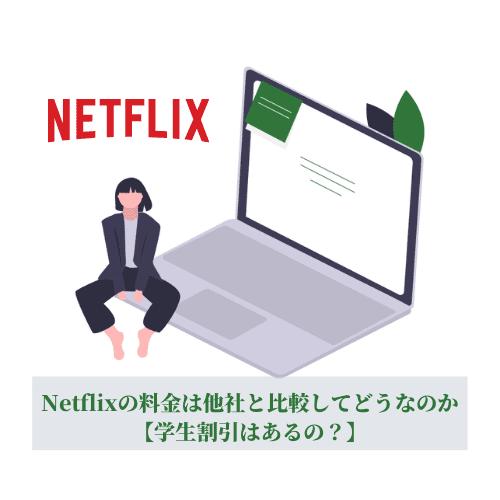 Netflixの料金は他社と比較してどうなのか【学生割引はあるの?】